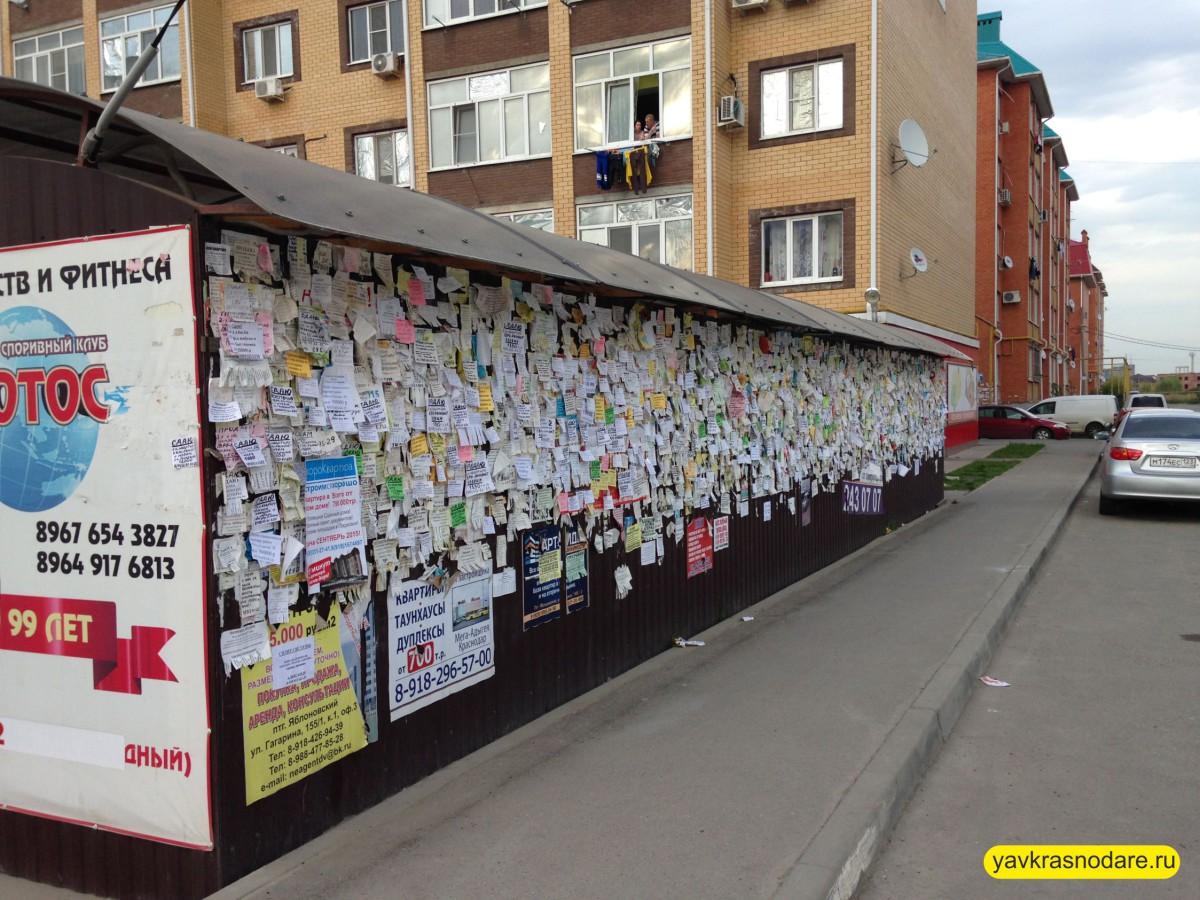 Реклама в Яблоновке