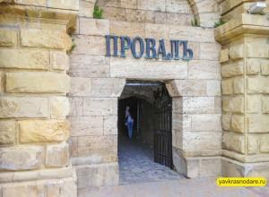 Вход в Провал Пятигорск