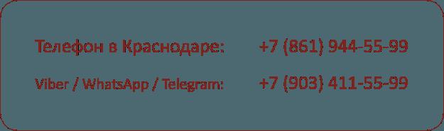 telefon-yavkrasnodare